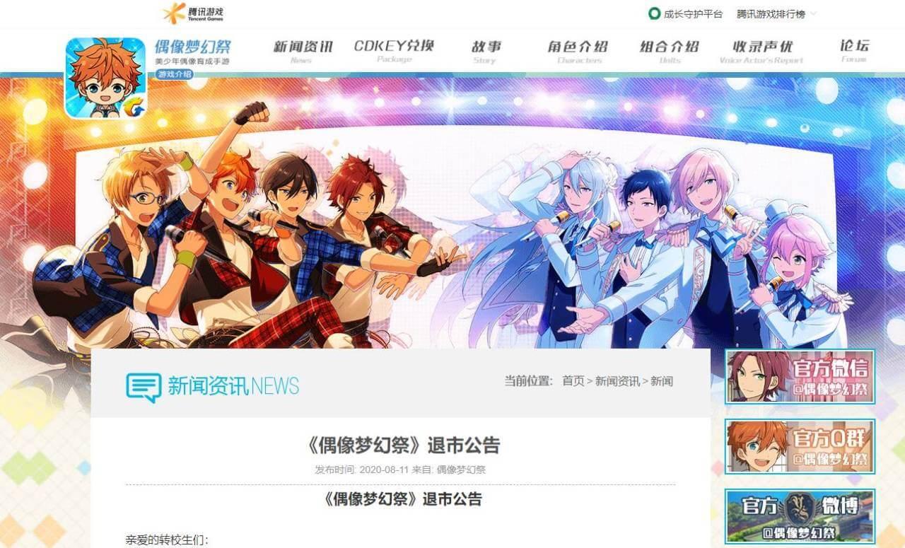 偶像梦幻祭发布退市公告 腾讯又一代理游戏下线