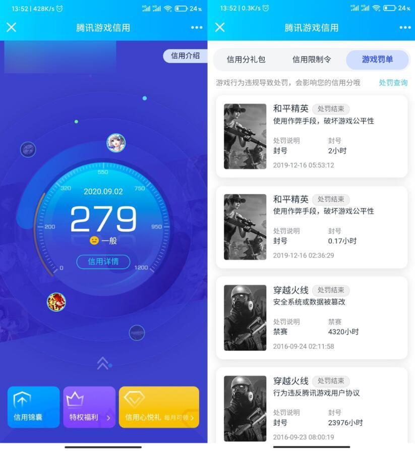 腾讯游戏QQ信用分查询方法