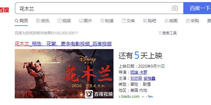 花木兰 在线观看 中文字幕