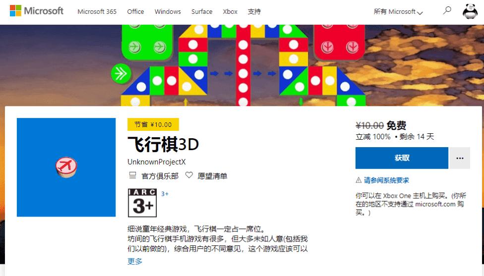 微软商店免费领取游戏 喜+8《飞行棋3D》