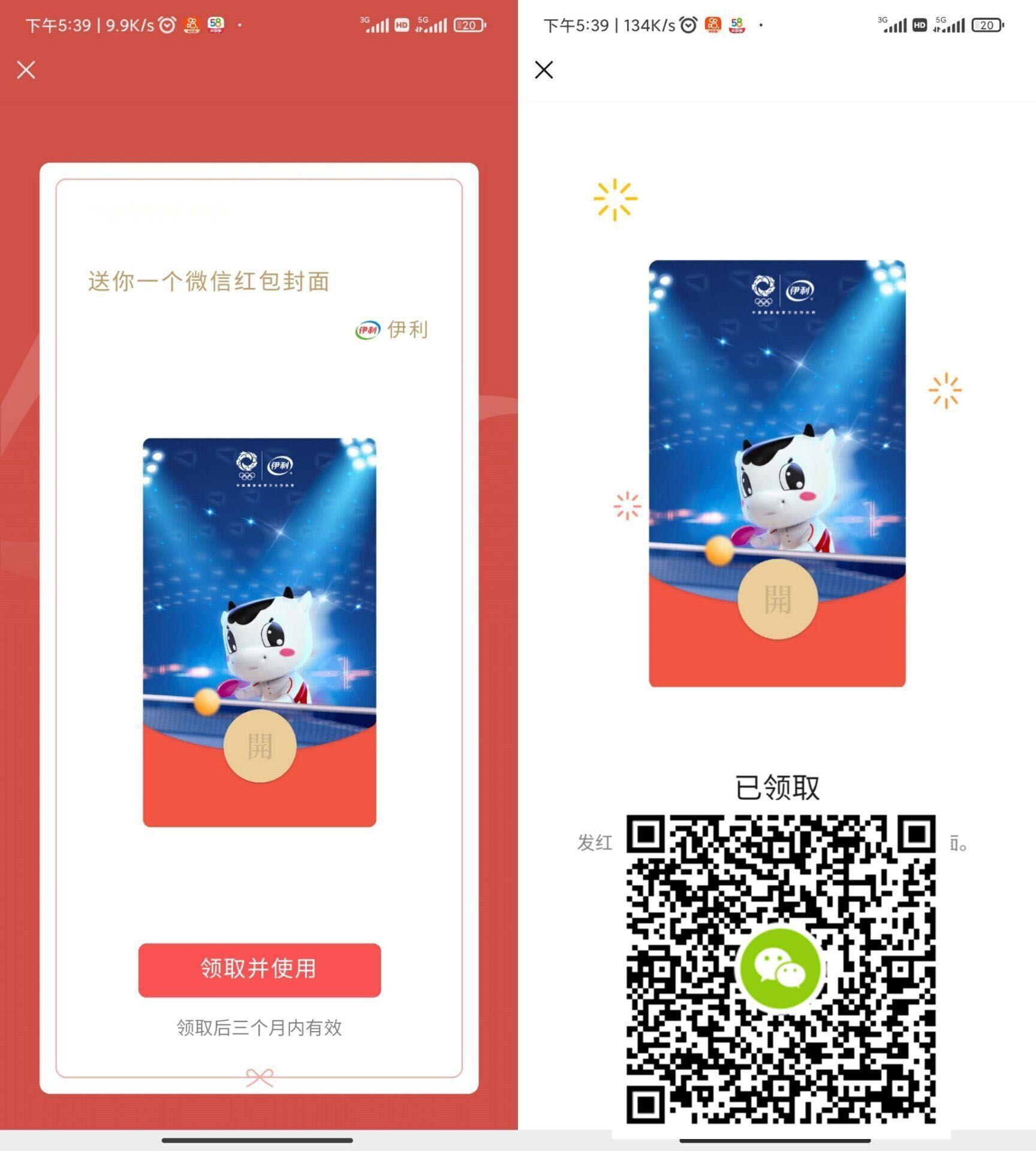 微信免费领奥运红包封面
