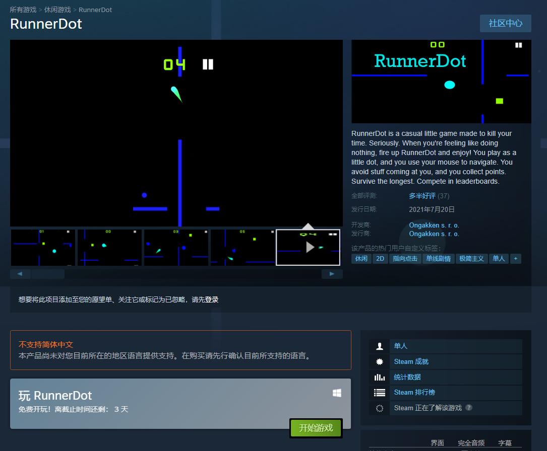 Steam平台限免喜+1 免费领《RunnerDot》游戏