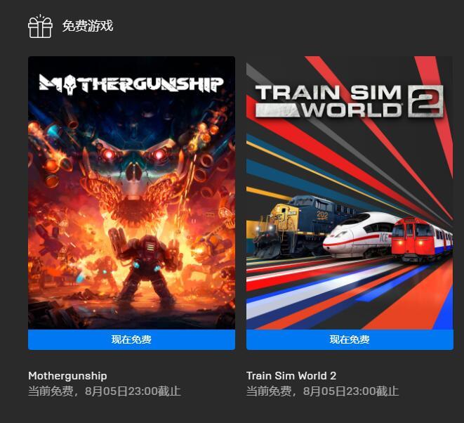 免费领取电脑游戏《重炮母舰》和《模拟火车世界 2》